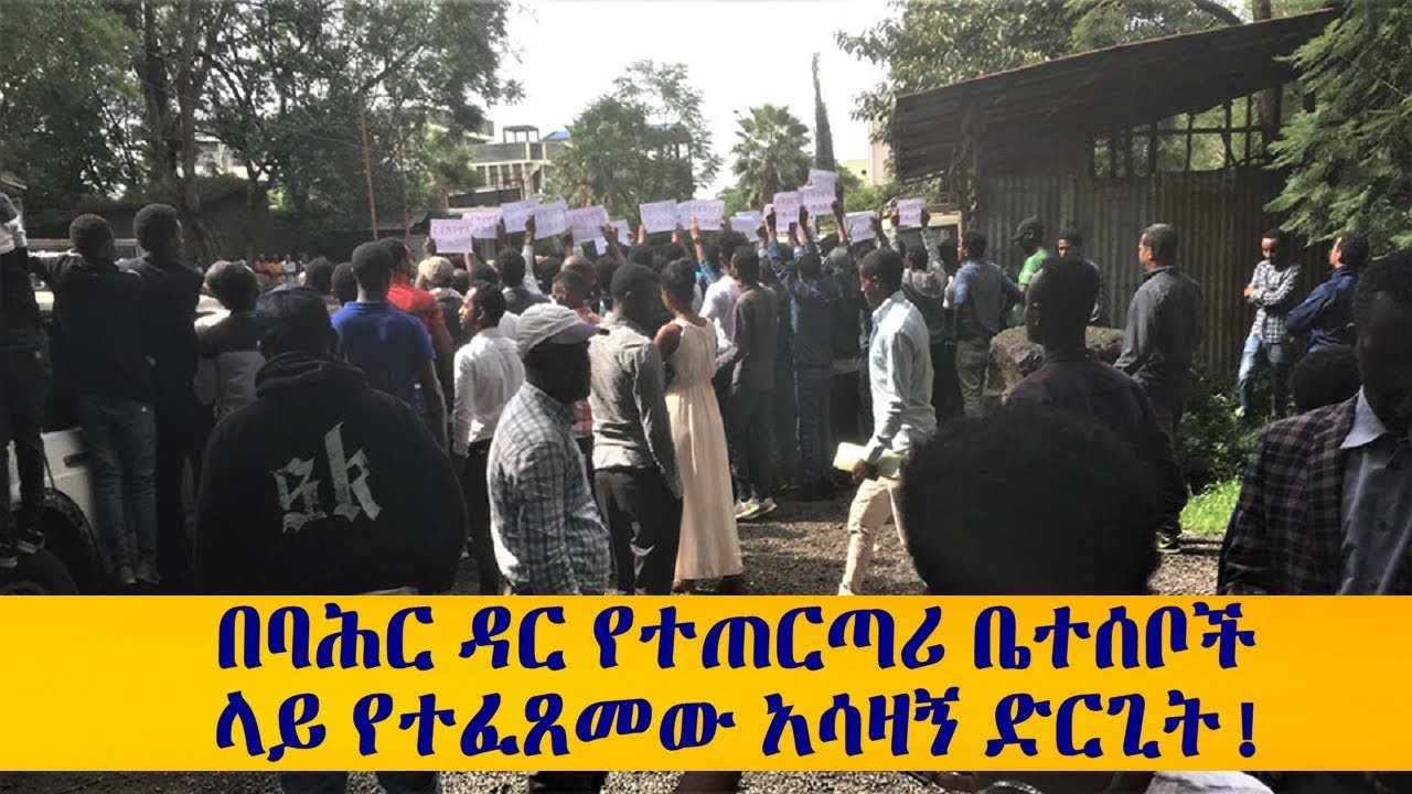 What Happened In Bahir Dar High Court compound