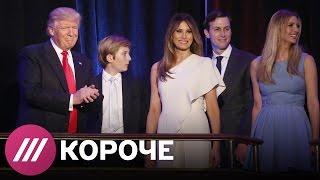 Все о семье Дональда Трампа