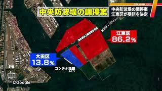 """""""領土問題"""" 江東区議会は調停案を受諾"""