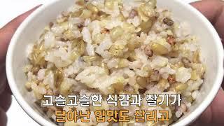 슈퍼푸드 잡곡 20곡혼합 다이어트 쌀 진공포장 엄마밥줘…