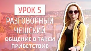 Урок 5. Разговорный чешский I Фразы для поездок в такси и приветствия