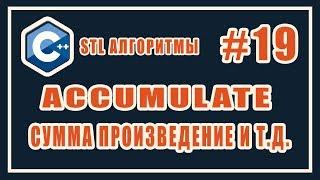 accumulate c++ | сумма и произведение элементов массива  | Библиотека  (stl) C++ #19