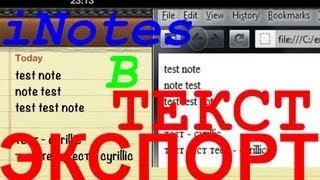 Экспорт заметок Notes iOS