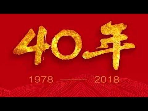 特别报道《改革开放再出发》短片回顾:将改革开放进行到底 | CCTV中文国际