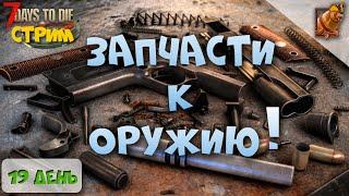 7 Days to Die ► Запчасти к оружию!