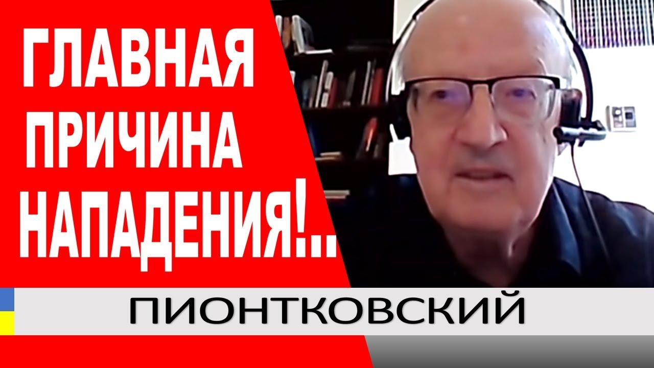 После трех-четырех дней сражений Путин выставит условие.. Часть Украины под угрозой.. - Пионтковский
