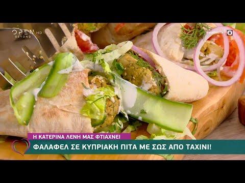 Συνταγή για φαλάφελ σε κυπριακή πίτα με σως από ταχίνι από την Κατερίνα Λένη | Ευτυχείτε! | OPEN TV
