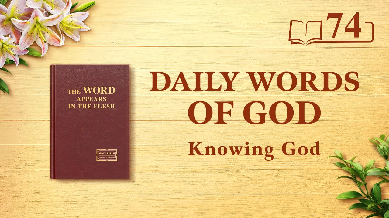 """Daily Words of God   """"God's Work, God's Disposition, and God Himself III""""   Excerpt 74"""