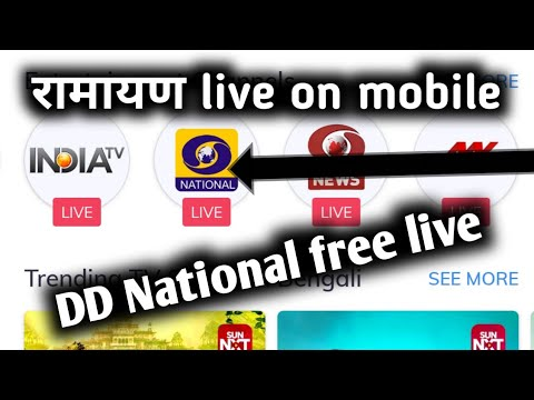 DD National Free Live On Mobile ।। रामायण मोबाइल पर देखिये DD National पर