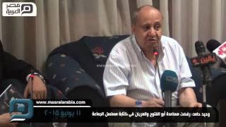 مصر العربية | وحيد حامد: رفضت مساعدة أبو الفتوح والعريان فى كتابة مسلسل الجماعة