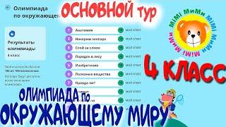 Олимпиада по окружающему миру 4 класс Основной тур 100 балов