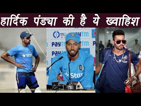 Hardik Pandya wants Test Debut against Australia | वनइंडिया हिन्दी