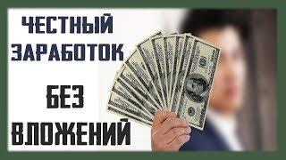 Как заработать в интернете БЕЗ ВЛОЖЕНИЙ от 500 рублей в день и более