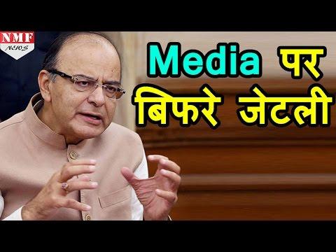 Arun jaitley का Media पर आरोप, Note Ban पर गलत तस्वीर के लिए Media को लताड़ा