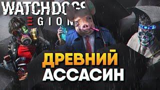 Розыгрыш Игры Watch Dogs Legion прохождение на русском #6 / Вотч Догс Легион на RTX 3080