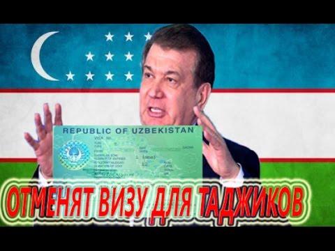 "Узбекистан: ""Виза для Таджикистана будет отменена O'zbekiston: ""Tojikiston uchun viza bekor qilinadi"