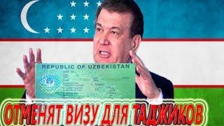 Узбекистан: ''Виза для Таджикистана будет отменена O'zbekiston: ''Tojikiston uchun viza bekor qilinadi