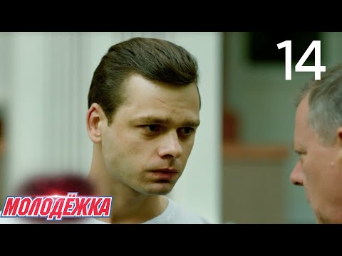 Молодежка | Сезон 3 | Серия 14