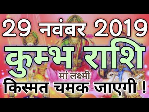 Kumbh Rashi 29 November | Aaj Ka Kumbh Rashifal | Kumbh Rashifal 29 November 2019 |जय माता लक्ष्मी