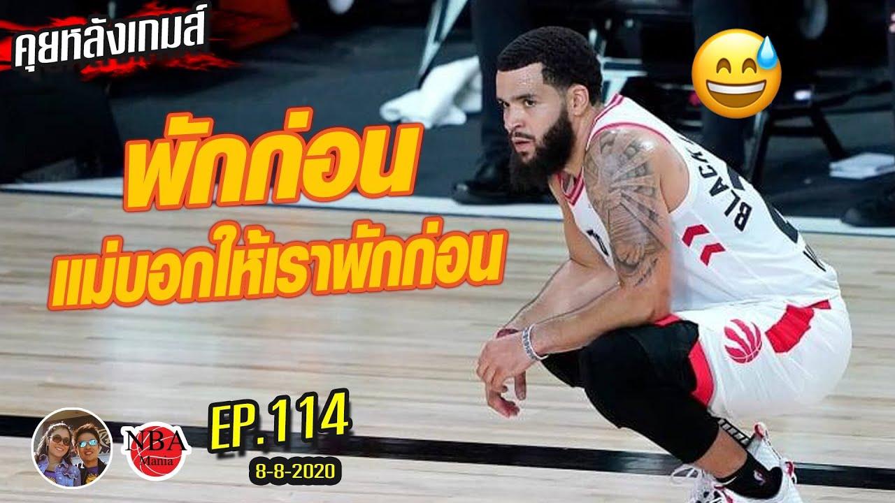 คุยหลังเกมส์ EP114: เมื่อ Raptors โดนเชือด!!