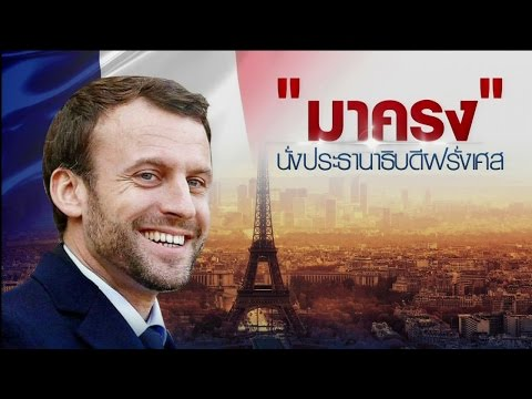 """อนาคตฝรั่งเศสในอุ้งมือ """"Macron"""" - วันที่ 08 May 2017"""