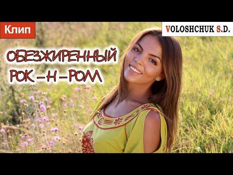 Волощук С.Д. - Обезжиренный Рок-Н-Ролл