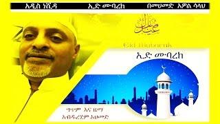 EID MUBAREK | Mohammed Awel Salah | Best NEW 2016 Amharic Nesheda