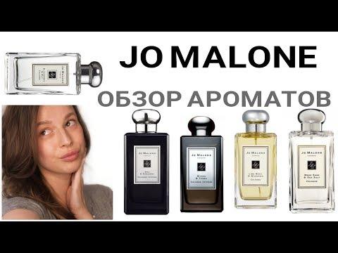 JO MALONE | обзор Wood Sage  Sea Salt | Myrrh Tonka | Lime Basil Mandarin | Oud Bergamot
