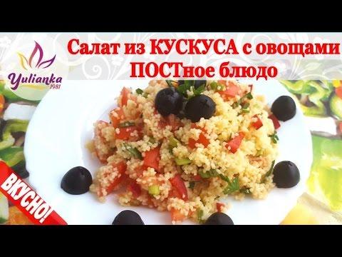 ВКУСНЕЙШИЙ Салат из КУСКУСА со свежими овощами. Постное блюдо без регистрации и смс