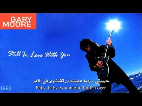 مترجم للعربية Gary Moore    Still In Love With You