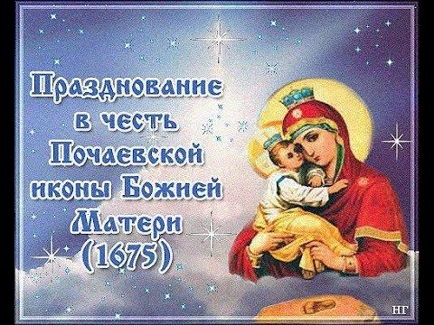 Празднование в честь Почаевской иконы Божией Матери 1675