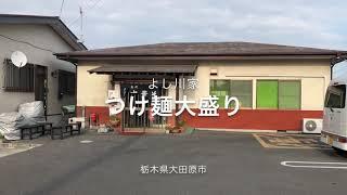 皆さんこんにちは(^_-)y鷹です。 大田原市内でも屈指の人気ラーメン店。...