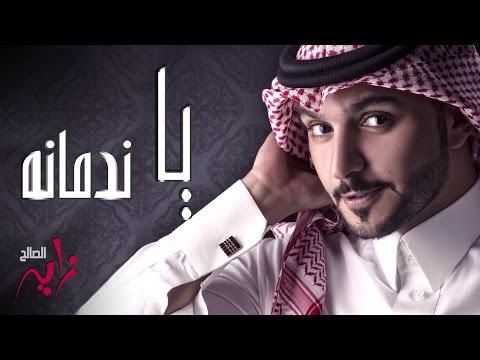 Download #زايد الصالح - ياندمانه  النسخة الأصلية | جلسة 2015 Mp4 baru