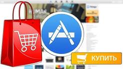 Почему не стоит покупать в App Store для macOS