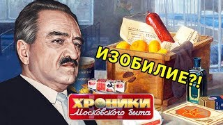 Съедобная утопия. Хроники московского быта Центральное телевидение