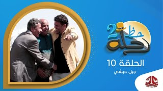 رحلة حظ 2 | الحلقة 10 - جبل حبشي تعز | مع خالد الجبري ومحمد الحبيشي | يمن شباب