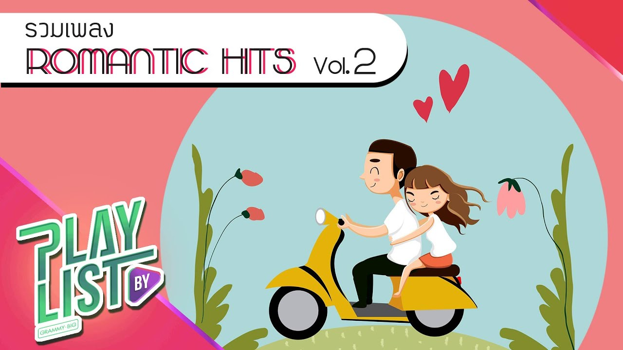 รวมเพลง ROMANTIC HITS Vol2 | ดวงใจ PALMY, ดวงใจ PALMY, ยังคู่กัน ไบร์ท วชิรวิชญ์, วิน เมธวิน