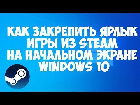 Как закрепить ярлык игры из STEAM на начальном экране Windows 10 (ПЛИТКИ В МЕНЮ ПУСК)