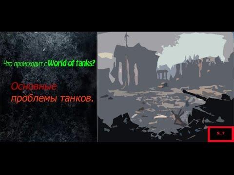 Что происходит с World of Tanks в 2017? Основные проблемы этой игры((