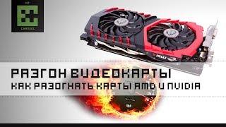 Как правильно разогнать Видеокарту! Разгон видеокарты NVIDIA и AMD.