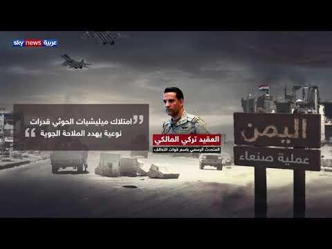 تحالف دعم الشرعية يطلق عملية في صنعاء ضد مواقع عسكرية للحوثيين  - نشر قبل 3 ساعة