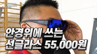 안경위에 쓰는 선글라스 까미노 피토. 55,000원이라…