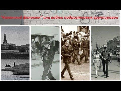 """""""Казанский феномен"""" или войны подростковых группировок."""