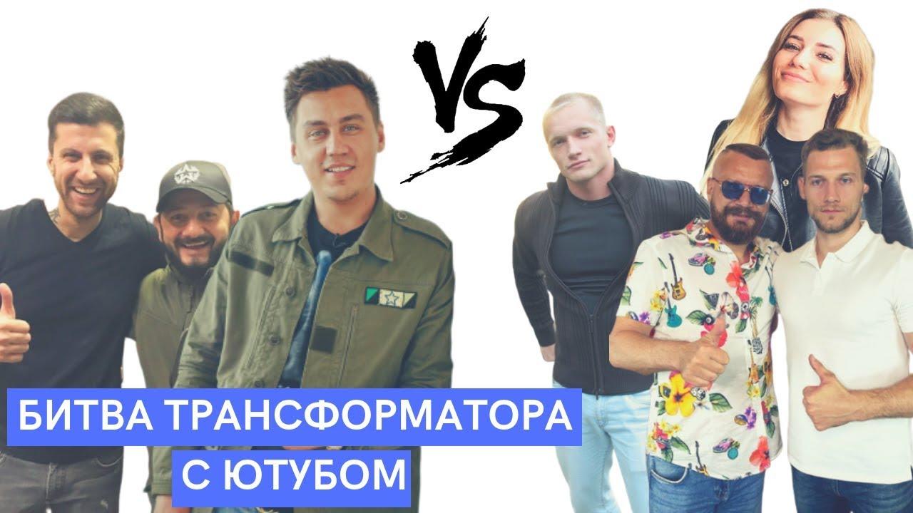 Борьба Трансформатора и Дневника Хача с критикой