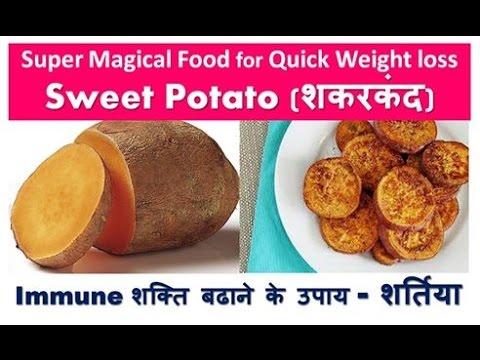 Sweet Potato शकरकंद, Super Magical Food for Quick Weight loss, Immune शक्ति बढाने के उपाय - शर्तिया