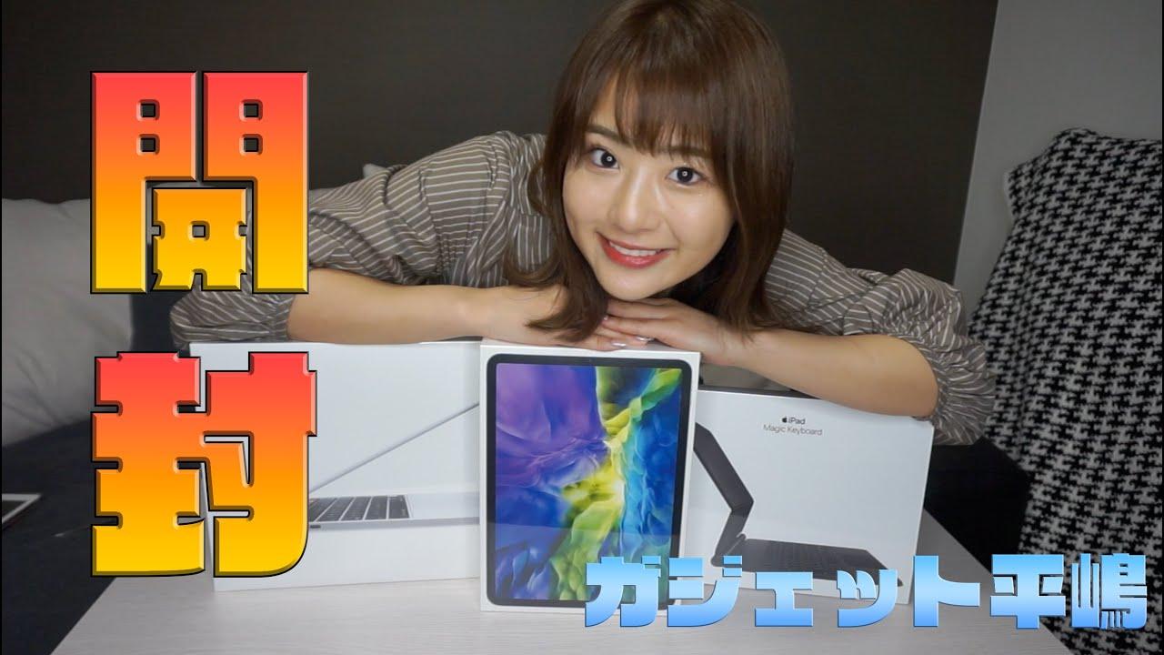 【大苦戦!】2020新型13MacBook Pro&iPad Pro開封動画!!Siriが私に邪魔をするw【#1】