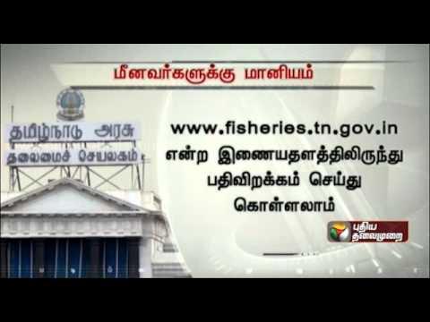 Tamilnadu Government Subsidy To Fishermen