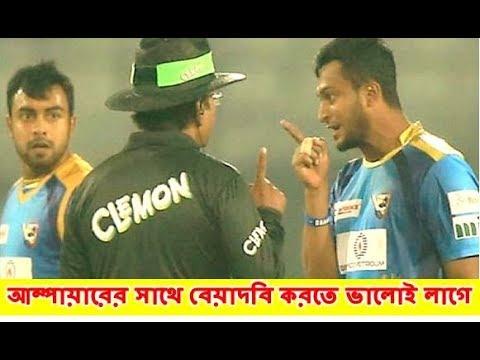 আম্পায়ারের সঙ্গে অসদাচরনের কারণে নিষিদ্ধ হচ্ছেন সাকিব আল হাসান / Dhaka Dynamites Captain