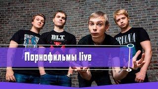 ПОРНОФИЛЬМЫ live