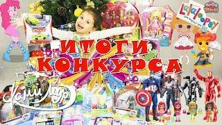 Итоги конкурса/ Конкурс/ Приветики/ Передаю привет/ игрушки/toys/приз/ детский канал/видео для детей